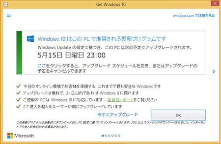 Windows 10無償アップグレードの実行画面