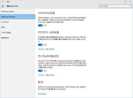Windows 10に標準搭載されている「Windows Defender」