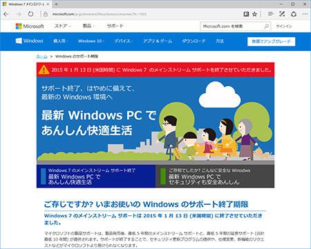 Windowsのサポート期限に関する情報ページ