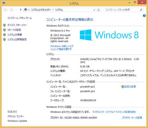 まずWindows 8.1 Proをインストールし、認証