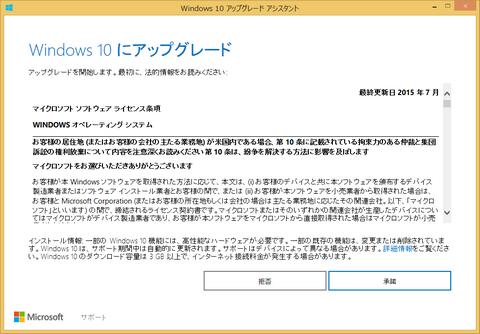 これをWindows 10 Proに無償アップグレード