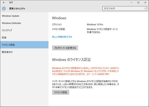 構成を変更したPCにWindows 10ビルド10240を直接インストールし、現在のNovember Updateへと更新。まだプロダクトキーを入れていないので認証されていない