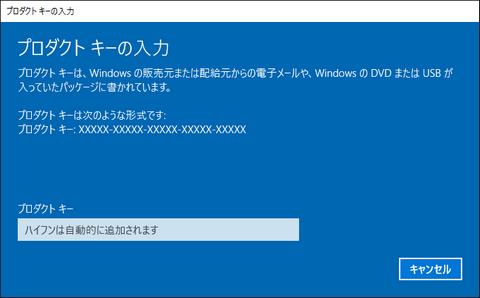 元のWindows 8.1 Proのプロダクトキーを入力