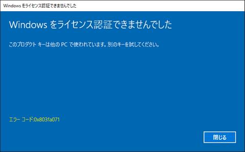 しかし、ハードウェア構成が変わっているため、認証はできない