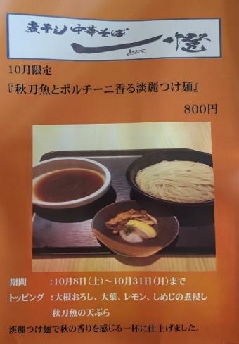 秋刀魚とポルチーニ香る淡麗つけ麺0001