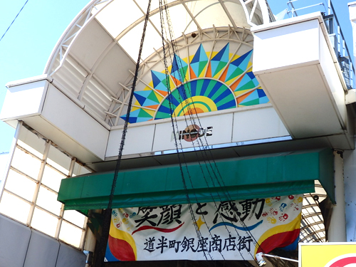 06商店街