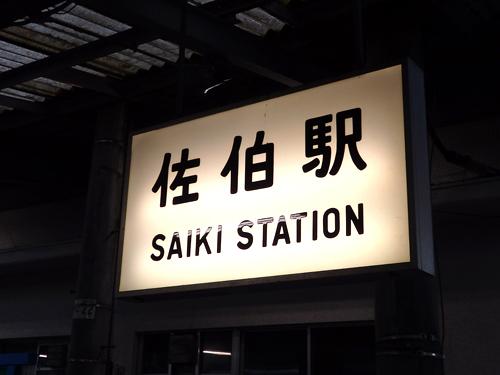 03佐伯駅