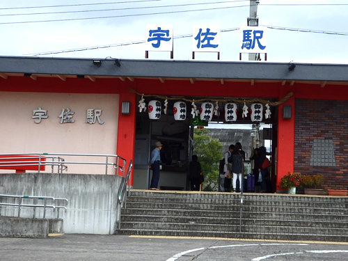 18宇佐駅