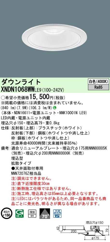 XNDN1068WWLE9.jpg