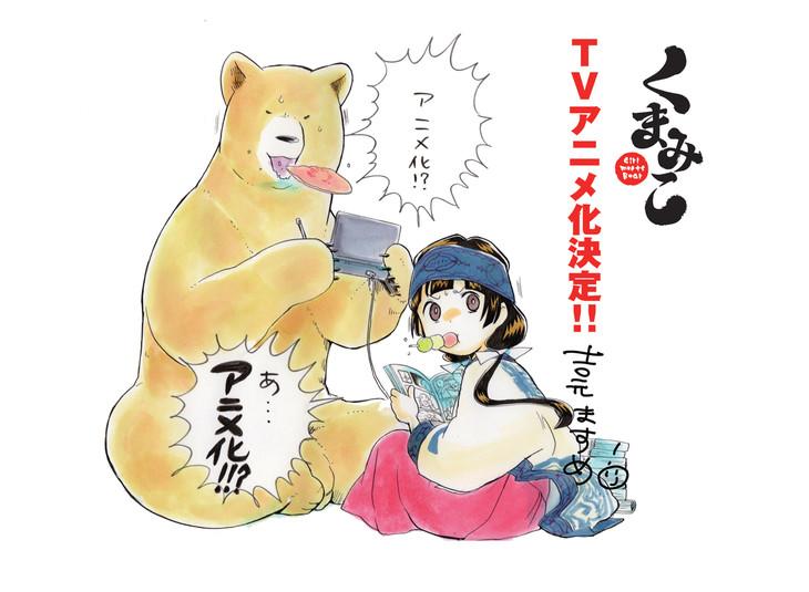 news_header_kumamiko-ill.jpg