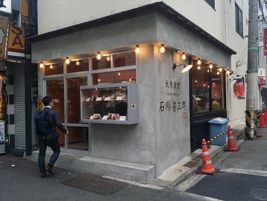 ishikawajinzaburo EX 201611