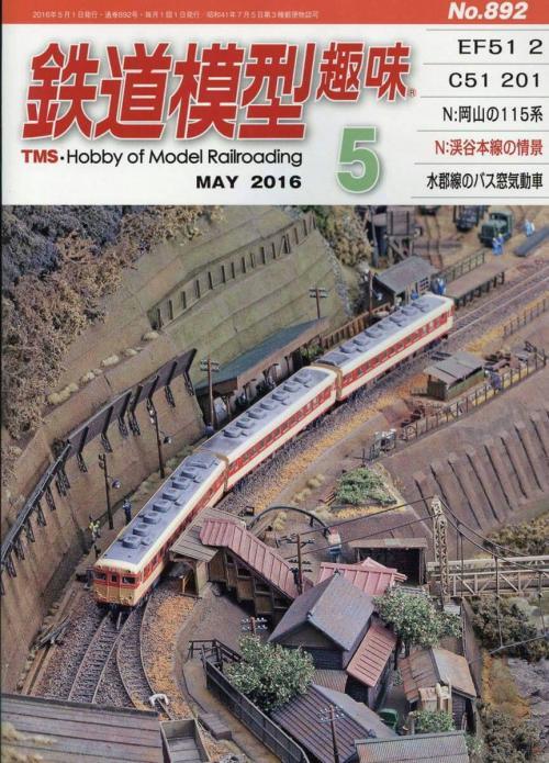 鉄道模型趣味5月 2016