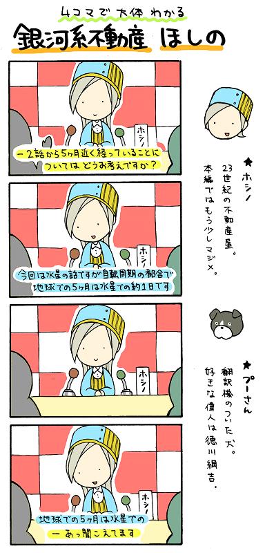 20161028ほしの宣伝