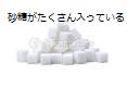 砂糖入り飲料