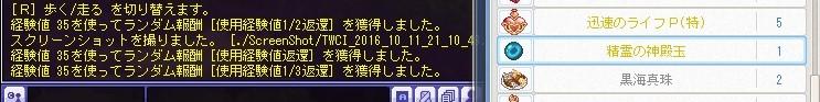 TWCI_2016_10_11_21_11_8.jpg
