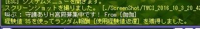 TWCI_2016_10_3_20_43_2.jpg