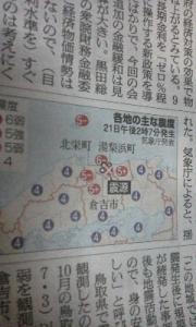 161022_鳥取地震