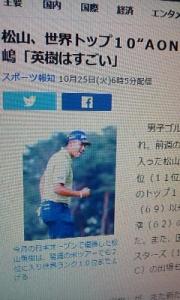161025_ゴルフ松山選手