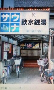 161024_第二富士の湯入口