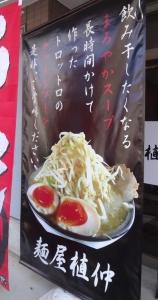 麺屋 植仲(うえなか)@久喜 二郎系