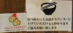 麺屋 植仲@久喜 二郎系
