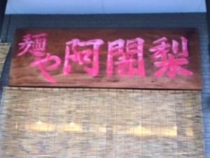 無化調らーめん阿闍梨(あじゃり) @渋谷