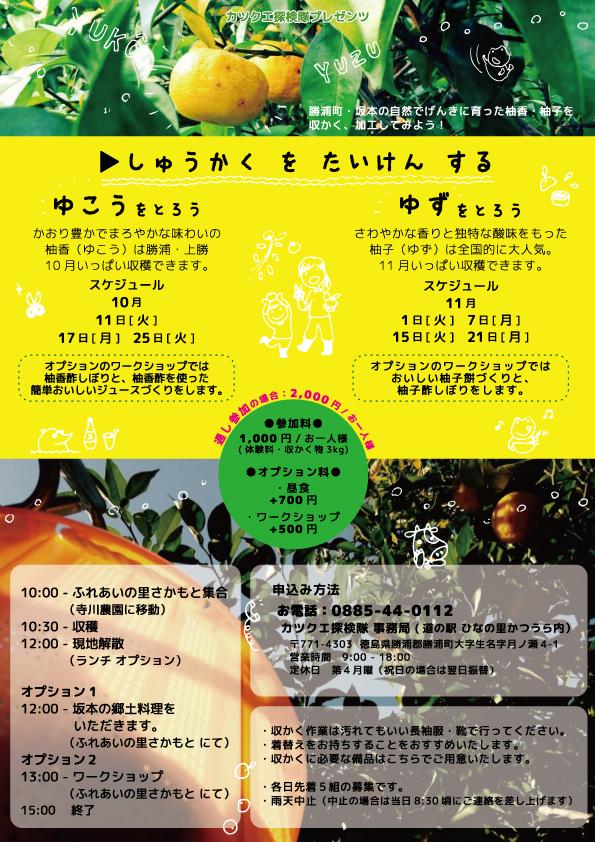 katsu_farm_yuzu_f.jpg