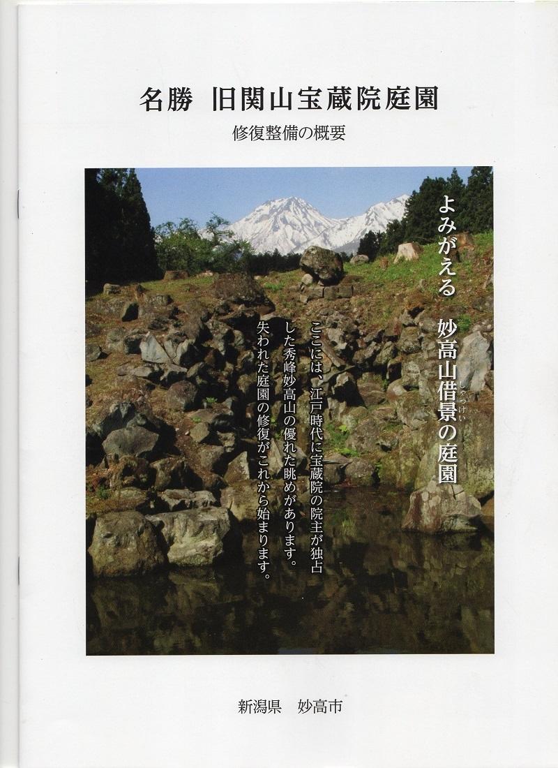 関山宝蔵院079