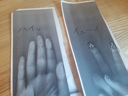 手形コピー