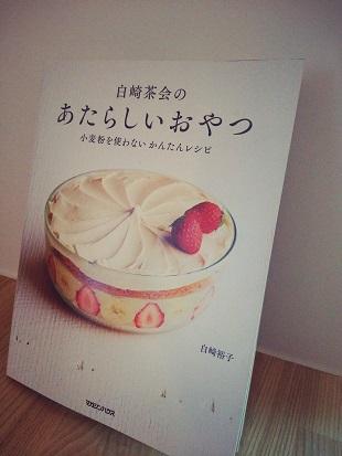 お気に入りレシピ本②