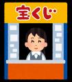takarakuji_uriba[1]