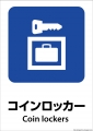 pictogram755coin_lockers[1]