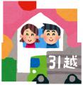 hikkoshi_couple[1]