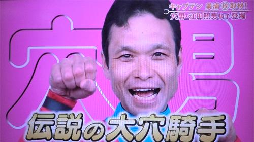【競馬】江田照の買い時ってどういうタイミングだ?