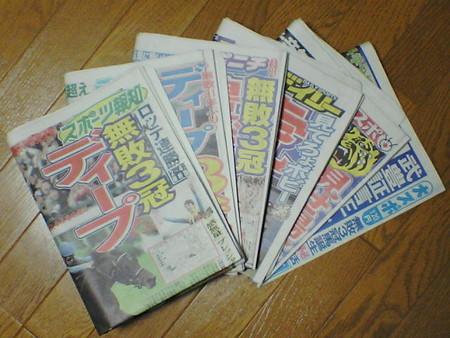 【競馬ネタ】予想するのに良い新聞教えて!