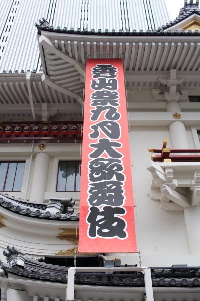 最後の歌舞伎観劇