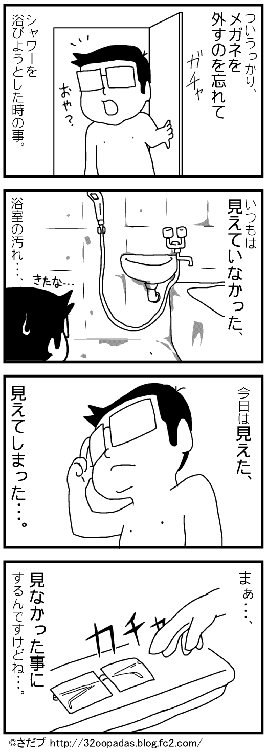 ex-137 浴室にて