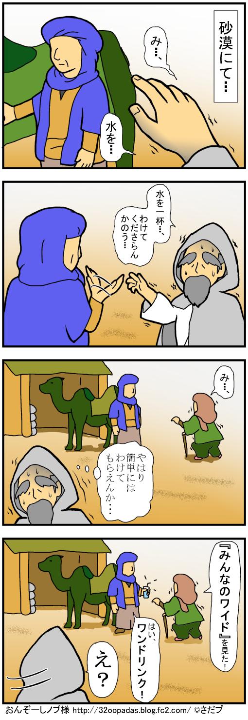 #384 み…