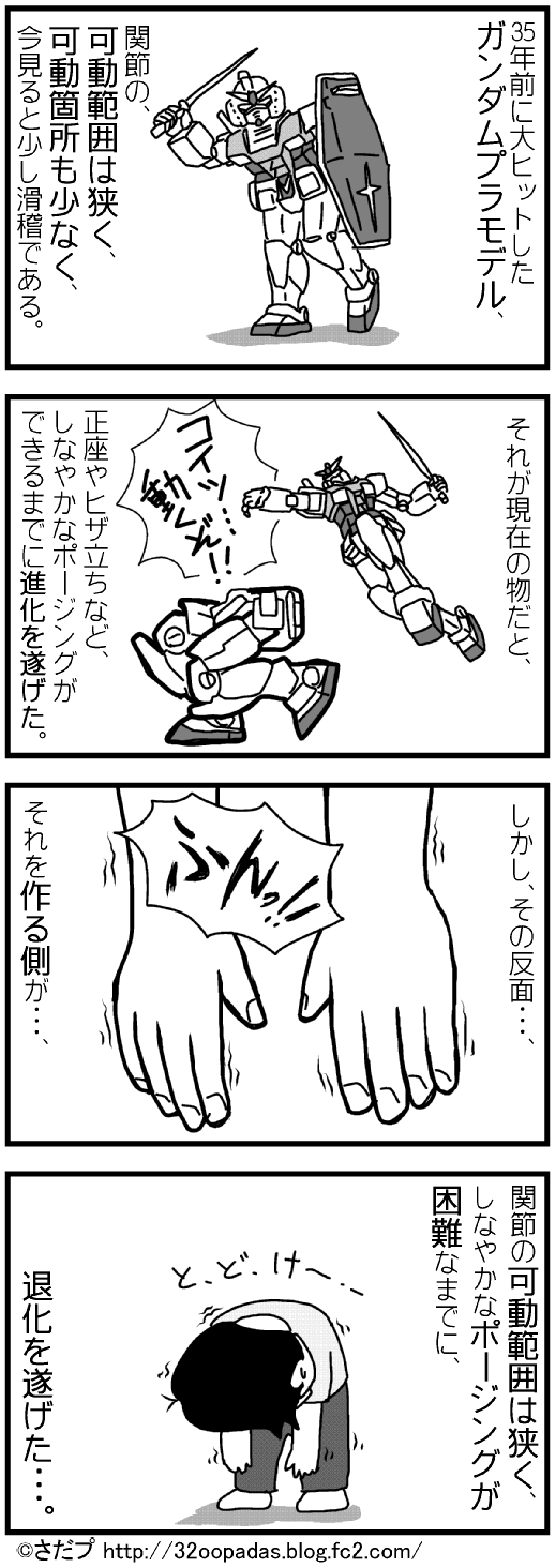 ex-140 動くぞ!