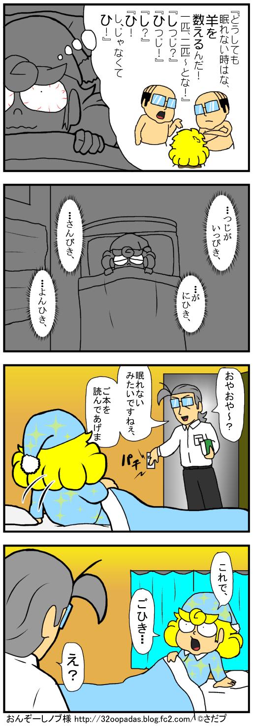 #386 眠れぬ夜