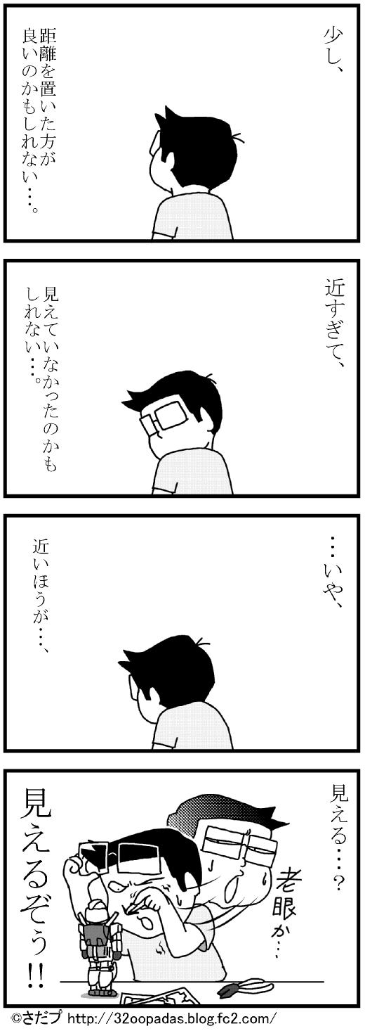 ex-145 距離