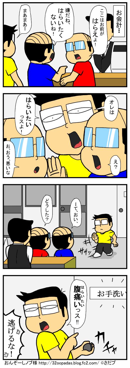#396 お会計~♪