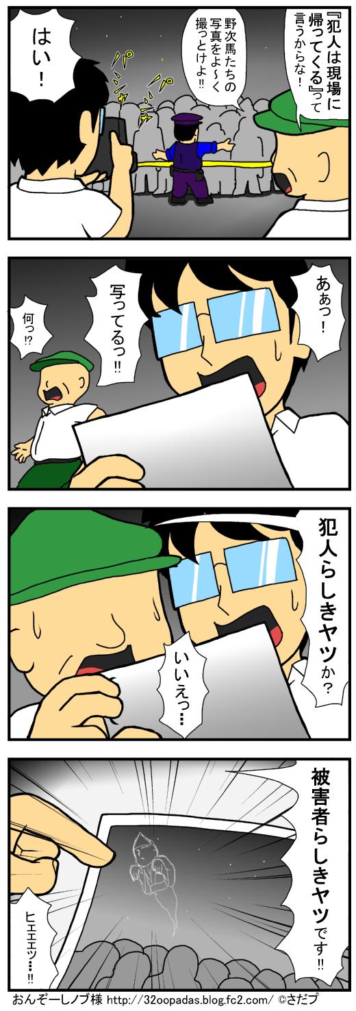 #398 らしきヤツ
