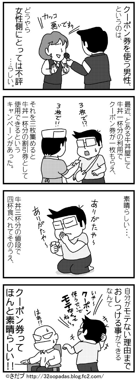 ex-165 クーポン使いの男
