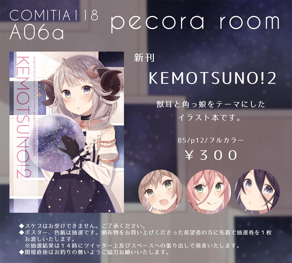 comi118-oshinagaki-p.jpg