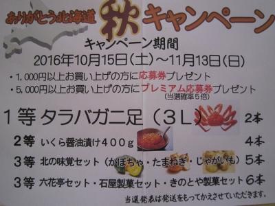 秋キャンペーン2016 応募券詳細
