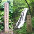 宇津江四+八滝