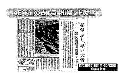 20101025OA昭和39年10月ドカ雪
