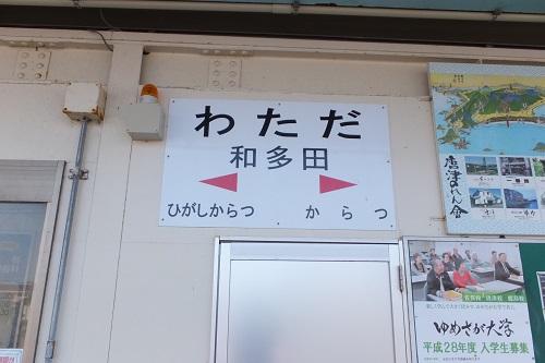 watada (7)