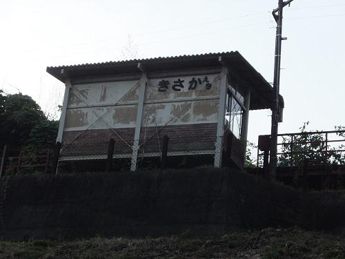 kisaka (2)
